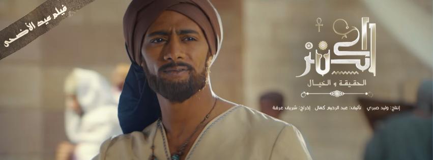 فيلم الكنز بطولة محمد رمضان 2017