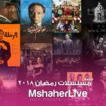 تصفح قائمة جميع مسلسلات رمضان 2018 مع روابط المشاهدة